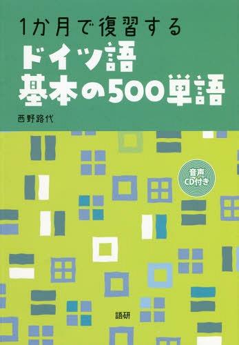 書籍のメール便同梱は2冊まで 1か月で復習するドイツ語基本の500単語 チープ 本 雑誌 西野路代 著 メーカー直送