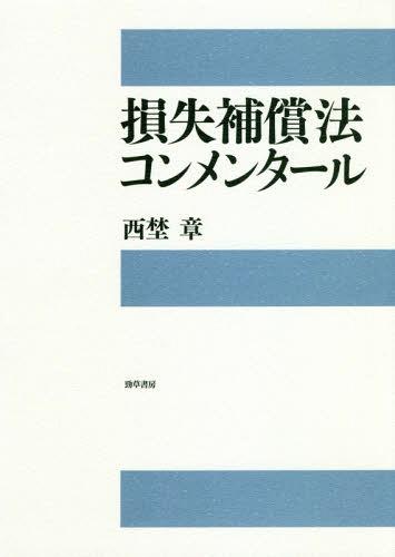 損失補償法コンメンタール[本/雑誌] / 西埜章/著