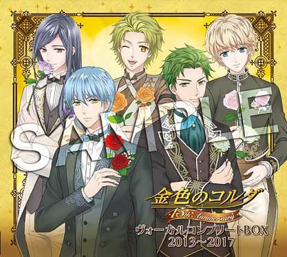 金色のコルダ 15th Anniversary ヴォーカル・コンプリートBOX 2013~2017[CD] / ゲーム・ミュージック