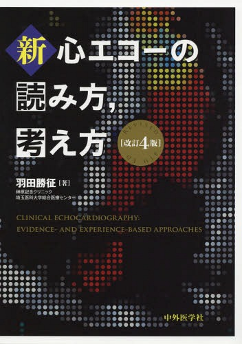 新・心エコーの読み方 考え方 改訂4版[本/雑誌] / 羽田勝征/著