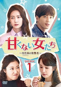 甘くない女たち~付岩洞<プアムドン>の復讐者~ DVD-BOX 1[DVD] / TVドラマ