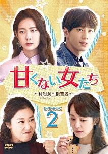 甘くない女たち~付岩洞<プアムドン>の復讐者~ DVD-BOX 2[DVD] / TVドラマ