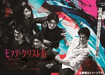 モンテ・クリスト伯 ―華麗なる復讐― Blu-ray BOX[Blu-ray] / TVドラマ