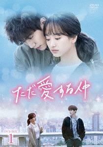 ただ愛する仲 DVD-BOX 1[DVD] / TVドラマ