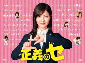 正義のセ Blu-ray BOX[Blu-ray] / TVドラマ / ※ゆうメール利用不可
