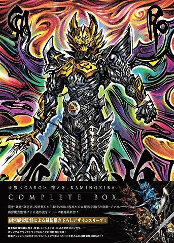 牙狼<GARO>神ノ牙-KAMINOKIBA- COMPLETE BOX [2Blu-ray+DVD+CD][Blu-ray] / 特撮