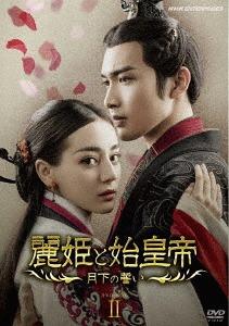 麗姫と始皇帝 ~月下の誓い~ DVD BOX 2[DVD] / TVドラマ