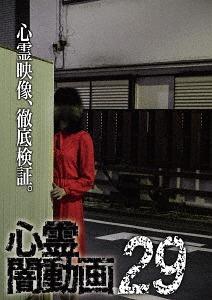 心霊闇動画 29[DVD] / ドキュメンタリー