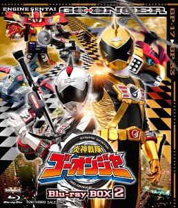 炎神戦隊ゴーオンジャー Blu-ray BOX 2[Blu-ray] / 特撮
