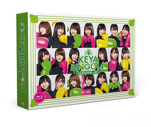KEYABINGO! 4 ひらがなけやきって何? Blu-ray BOX[Blu-ray] / バラエティ (けやき坂46)