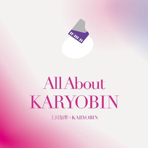 メール便利用不可 All About KARYOBIN 無料 CD 即納送料無料 通販限定商品 上田知華+KARYOBIN 完全限定盤