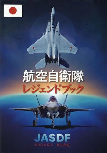 航空自衛隊レジェンドブック[本/雑誌] / 産経新聞出版