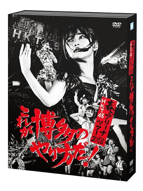 HKT48春のアリーナツアー2018 ~これが博多のやり方だ!~[DVD] / HKT48