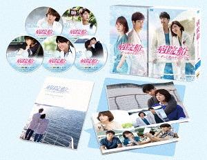 病院船~ずっと君のそばに~ DVD-BOX 2[DVD] / TVドラマ