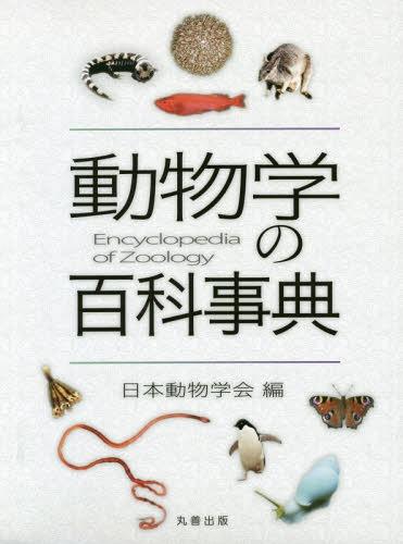 メール便利用不可 海外並行輸入正規品 格安店 動物学の百科事典 本 雑誌 編 日本動物学会