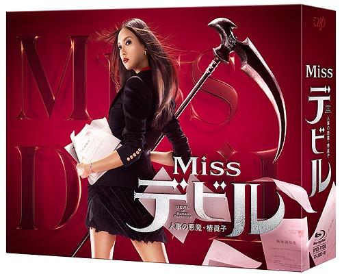 Missデビル 人事の悪魔・椿眞子 Blu-ray BOX[Blu-ray] / TVドラマ