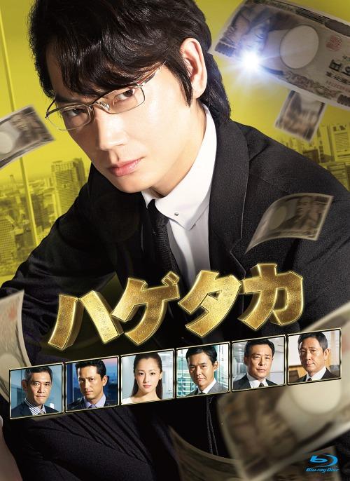 ハゲタカ Blu-ray BOX[Blu-ray] / TVドラマ