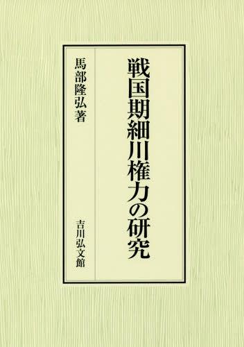 戦国期細川権力の研究[本/雑誌] / 馬部隆弘/著