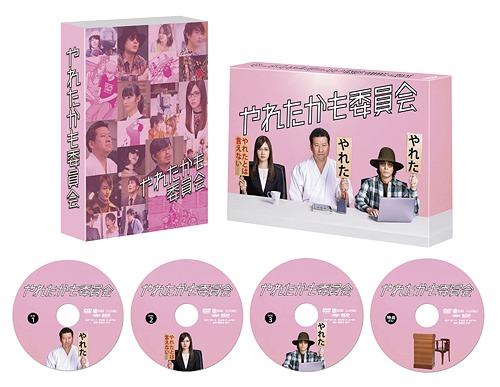 やれたかも委員会 DVD・BOX[DVD] / TVドラマ