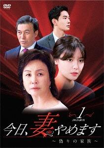 今日、妻やめます~偽りの家族 DVD-BOX 1[DVD] / TVドラマ