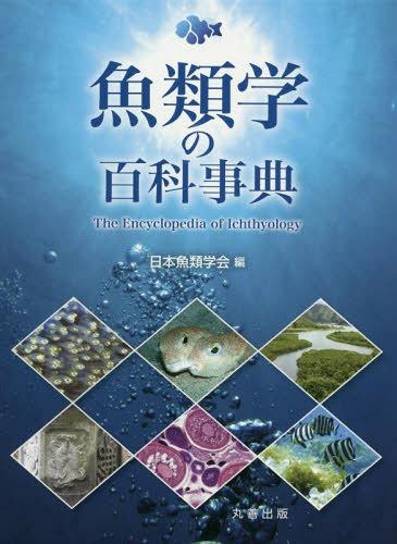 メール便利用不可 魚類学の百科事典 本 日本魚類学会 編 誕生日プレゼント 雑誌 年中無休