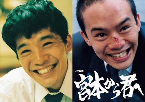 宮本から君へ[Blu-ray] / TVドラマ