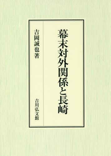 幕末対外関係と長崎[本/雑誌] / 吉岡誠也/著