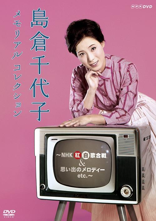 島倉千代子 メモリアルコレクション ~NHK紅白歌合戦&思い出のメロディー etc.~[DVD] / 島倉千代子