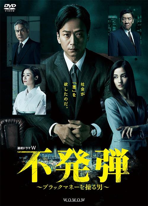連続ドラマW 不発弾 ~ブラックマネーを操る男~[DVD] / TVドラマ