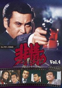 非情のライセンス 第2シリーズ コレクターズDVD VOL.4[DVD] / TVドラマ