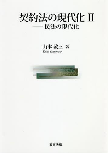 契約法の現代化 2[本/雑誌] / 山本敬三/著