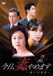 今日、妻やめます~偽りの家族 DVD-BOX 2[DVD] / TVドラマ