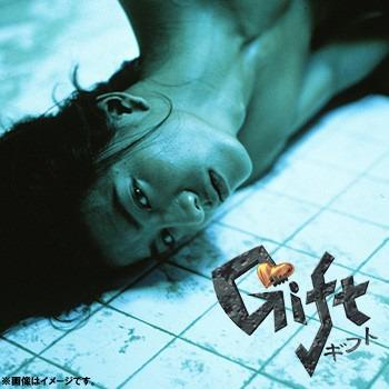 ギフト DVD-BOX[DVD] / TVドラマ
