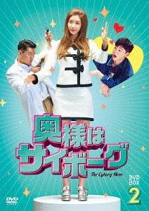 奥様はサイボーグ DVD-BOX 2[DVD] / TVドラマ