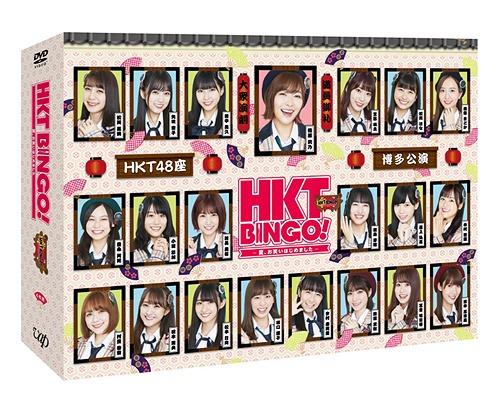 HKTBINGO! ~夏、お笑いはじめました~ DVD-BOX [初回生産限定][DVD] / バラエティ (HKT48)