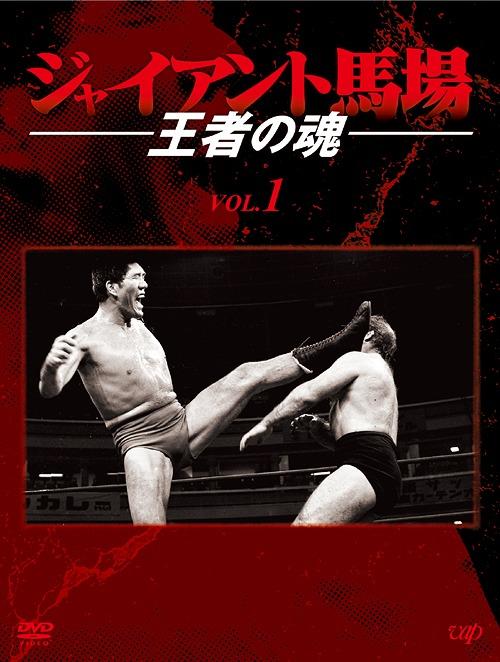 ジャイアント馬場 王者の魂 VOL.1[DVD] / ジャイアント馬場