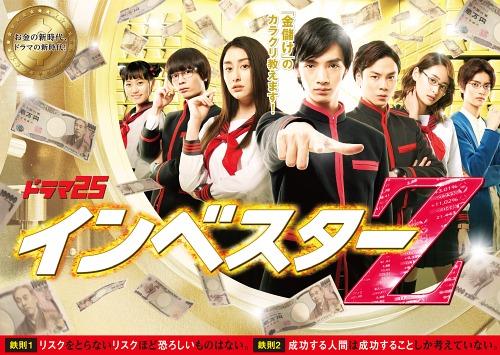 インベスターZ DVD-BOX[DVD] / TVドラマ