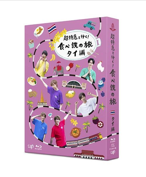 超特急と行く! 食べ鉄の旅 タイ編 Blu-ray BOX[Blu-ray] / バラエティ (超特急)