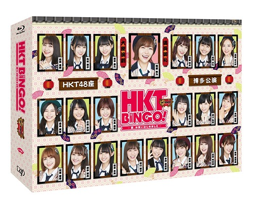 HKTBINGO! ~夏、お笑いはじめました~ Blu-ray BOX[Blu-ray] / バラエティ (HKT48)