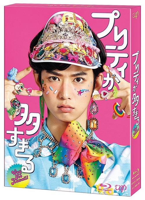 プリティが多すぎる Blu-ray BOX[Blu-ray] / TVドラマ