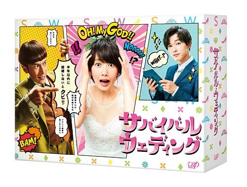 サバイバル・ウェディング Blu-ray BOX[Blu-ray] / TVドラマ