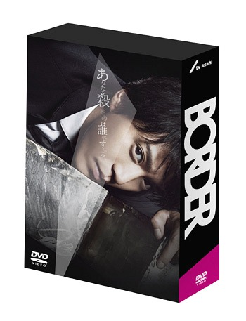 BORDER DVD-BOX[DVD] / TVドラマ