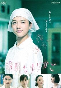 透明なゆりかご DVD-BOX[DVD] / TVドラマ