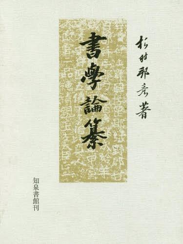 書学論纂[本/雑誌] / 杉村邦彦/著
