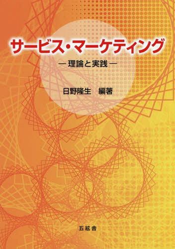書籍のメール便同梱は2冊まで サービス 新色追加して再販 付与 マーケティングー理論と実践- 本 編著 日野隆生 雑誌
