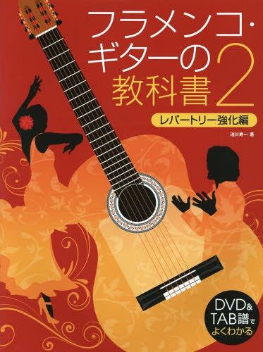 送料無料選択可 楽譜 フラメンコ ギターの教科書 2 池川寿一 本 お気に入 大放出セール 著 DVDTAB譜でよくわかる 雑誌