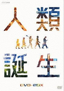 NHKスペシャル 人類誕生 DVD-BOX[DVD] / ドキュメンタリー