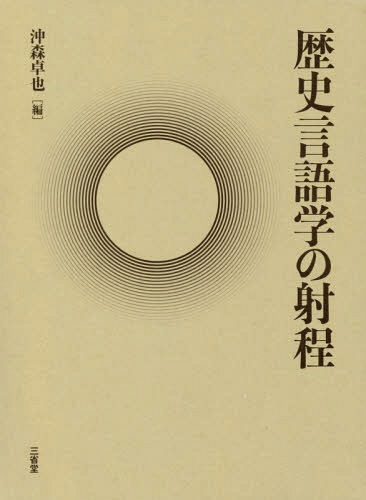 歴史言語学の射程[本/雑誌] / 沖森卓也/編