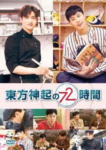 東方神起の72時間[DVD]// 東方神起 東方神起, Fun Place:fc539496 --- sunward.msk.ru