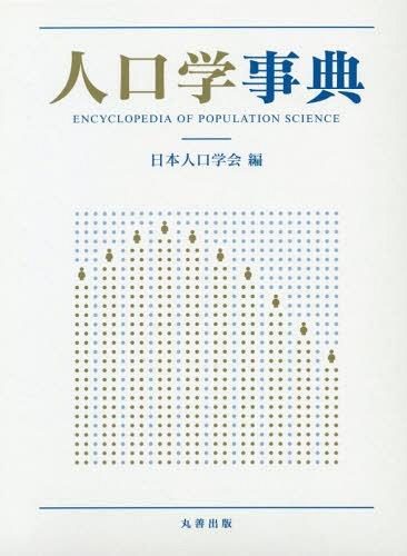 人口学事典[本/雑誌] / 日本人口学会/編